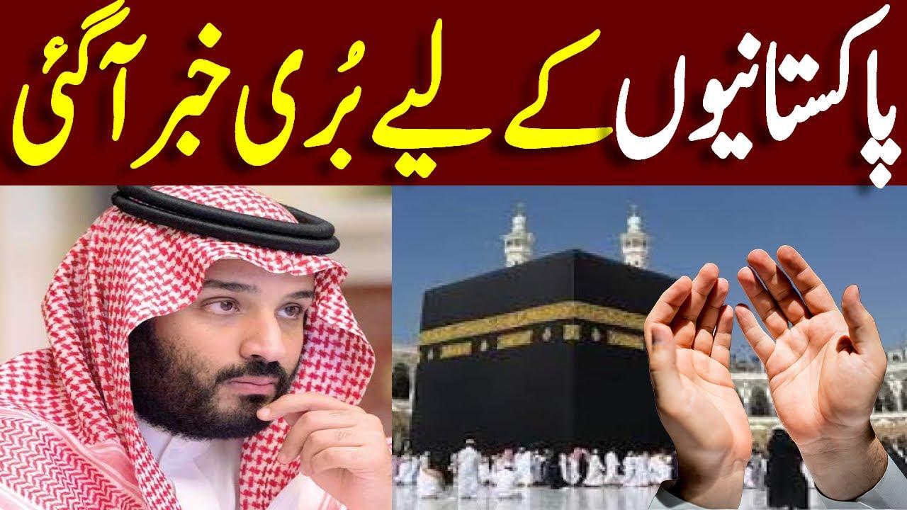 Permission for Hajj | Pakistanis who want Hajj Baitullah