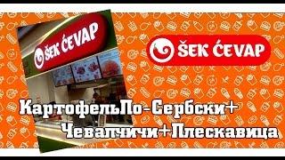 Гастрономический Фастфуд из Сербии Шек Чевап