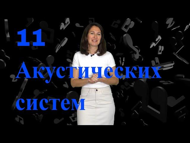 11 акустических систем - обзор со звуком