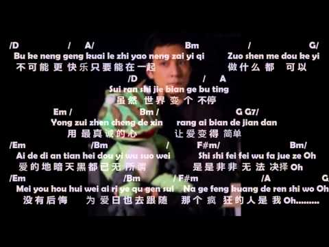 Don't go Breaking my heart 1 ( Ai Hen Jian dan lyrics and Chord )by Lim Ruyi