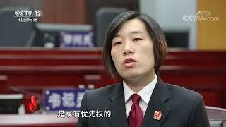 《道德观察(日播版)》 20191215 截船风波  CCTV社会与法