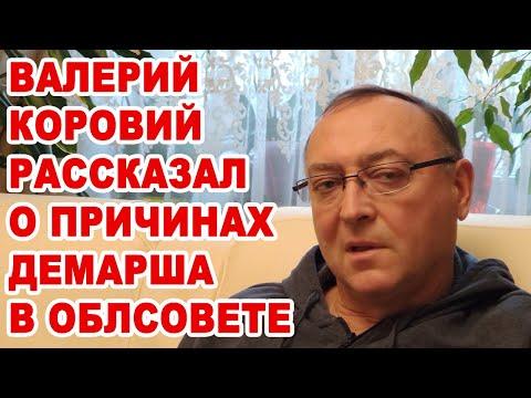 Первое интервью экс губернатора Винниччины Коровия после демарша в облсовете