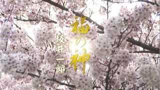 坂井一郎 - 福の神