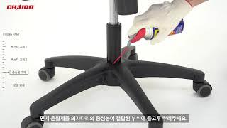 의자수리 가이드 의자바퀴 교체, 의자다리 교체, 중심봉…