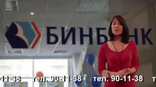 Ипотека от БИНБАНКА || Банки Саратова