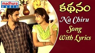 Kadhanam Latest Telugu Movie Songs | Na Chiru Song With Lyrics | Ghanashyam| Madhura Audio