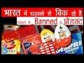 Top 5 Banned common Products Still Used in India -विदेशों में बैन पर भारत में नहीं