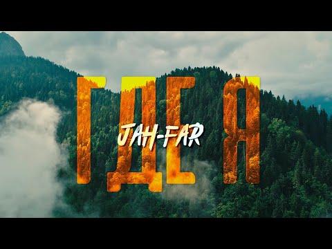 Jah-Far - Где я