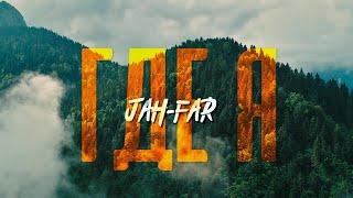 Jah-Far - Где я  Official Music Video