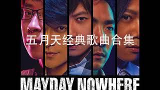 五月天经典歌曲合集 2小时一次听个够 华语中文好曲 2018 离开地球表面 may day thumbnail