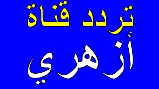 Similar Apps to Azhari Tv - قناة أزهري Suggestions