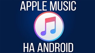 Apple Music. Как работает Apple Music на Android?