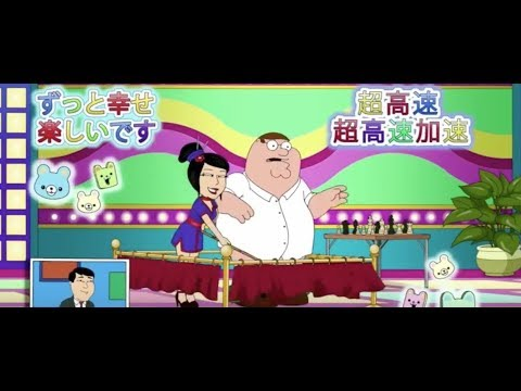 Family Guy - Japanese Game Show!