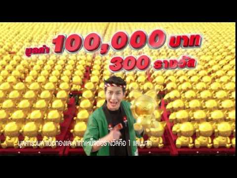 รหัสโออิชิ กองทัพแมวเนโกะทองคำ 70 ล้านบาท