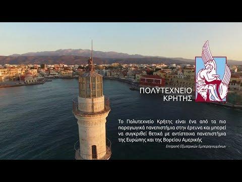 Πολυτεχνείο Κρήτης | Technical University of Crete