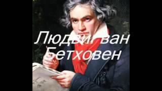 Людвиг Ван Бетховен. К Элизе