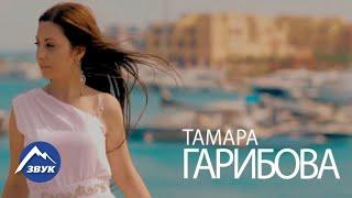 Смотреть клип Тамара Гарибова - А Ты Меня Не Слышишь