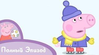 Свинка Пеппа - S02 E35 Катание на коньках (Серия целиком)