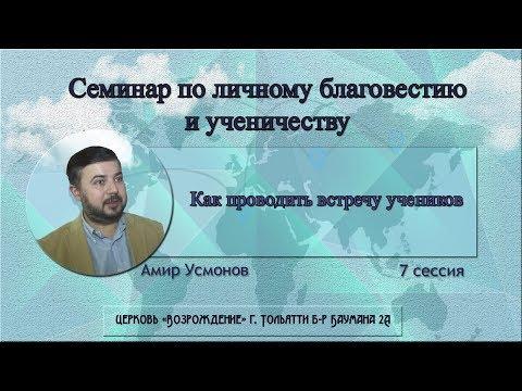 Как проводить встречу учеников ( 7 сессия ) Амир Усмонов