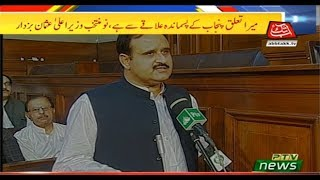 Newly Elected CM Punjab Addresses Assembly Session