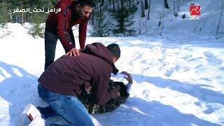 رامز تحت الصفر | ضرب عنيف من سعد سمير و تريزيجيه لرامز جلال بعد اكتشاف المقلب