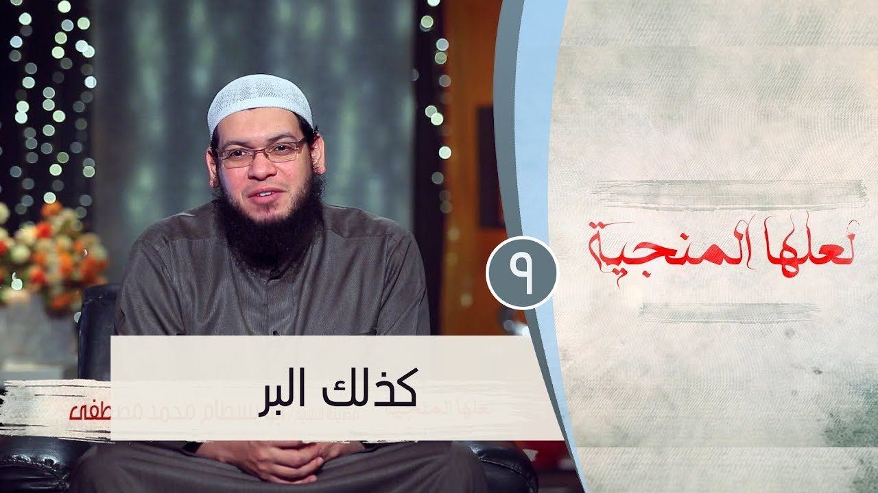 الندى:كذلك البر  |ح9 | لعلها المنجية | الشيخ أبو بسطام محمد مصطفى