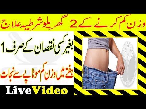 how-to-lose-weight-fast-  -weight-loss-wazan-1-week-mein-kam-karne-ka-tarika-  -urdu-in-hindi