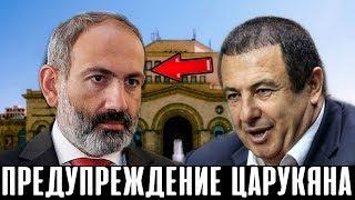 СРОЧНО! О чем Гагик Царукян предупреждет Никола Пашиняна