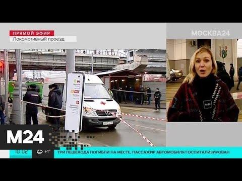 У станции Окружная МЦК работают экстренные службы - Москва 24