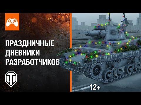 Праздничные дневники разработчиков!