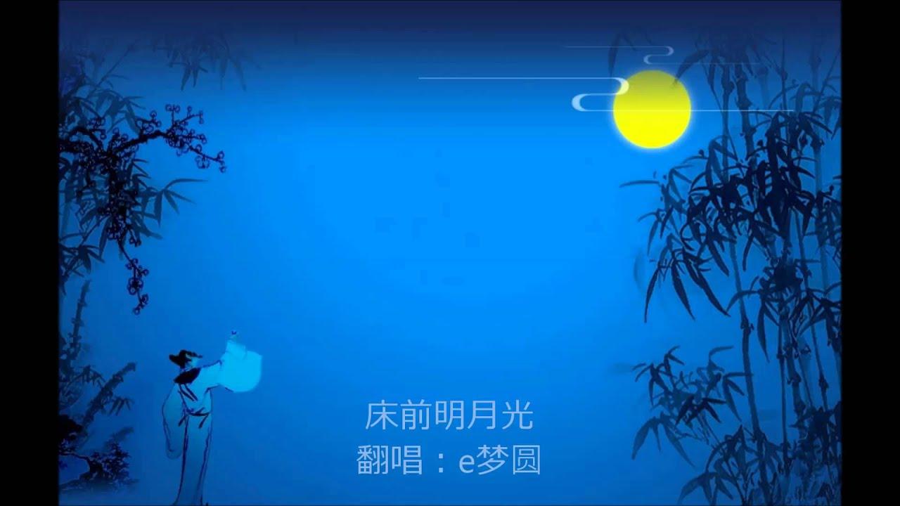 床前明月光的床_床前明月光 - YouTube