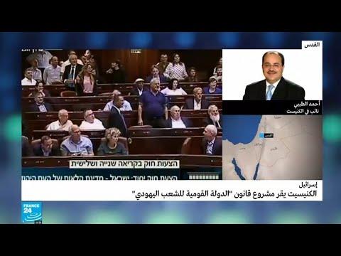 أحمد الطيبي: تبني مشروع الدولة القومية يعطي طابعا رسميا للعنصرية في إسرائيل  - نشر قبل 16 دقيقة