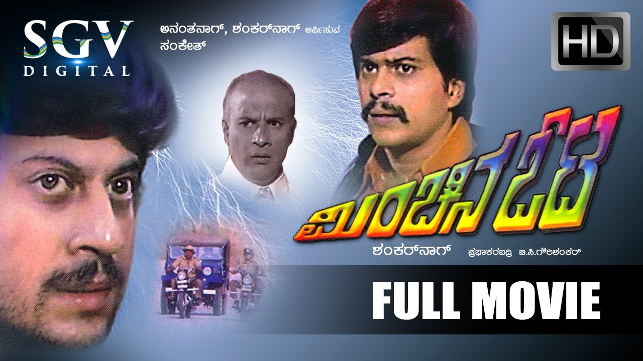 Shankarnag Kannada Movies | Minchina Ota Kannada Full Movie | Kannada Movies | Ananthnag