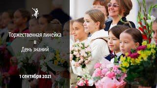 Торжественная линейка в АРБ им. А.Я. Вагановой - 2021