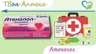 Атенолол таблетки - показания, видео инструкция, описание, отзывы