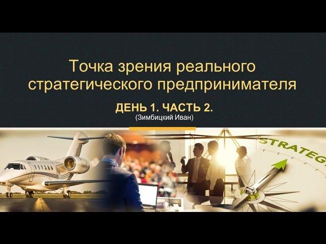 """Иван Зимбицкий: """"Большой Секрет, Что Значит Быть Предпринимателем"""""""