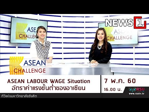 ASEAN Challenge : ASEAN LABOUR WAGE Situation อัตราค่าแรงขั้