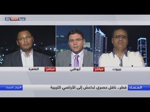 قطر.. ناقل حصري لداعش إلى الأراضي الليبية  - نشر قبل 7 ساعة