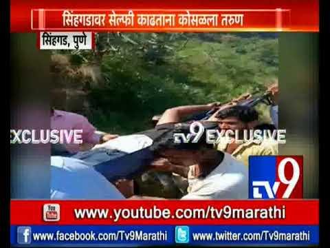 Pune: सिंहगडावर सेल्फी काढताना तरुण खोल दरीत कोसळला-TV9