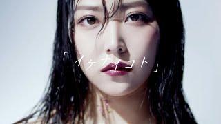 NMB48 23rdシングル「だってだってだって」共通カップリング曲。MVはType-Aに収録! 2020年8月19日(水)発売 「イケナイコト/白間美瑠」 Lyrics:秋元康 Music ...