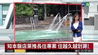 台東知本溫泉區的幾家飯店業者,為了搶在暑假拼人氣,不約而同推出LONG ...