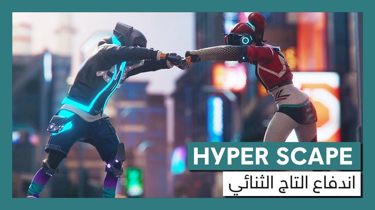 Hyper Scape: عرض الطور الثنائي