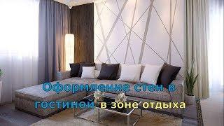 красивое оформление стен в гостиной в зоне отдыха