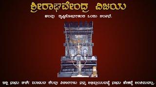Raghavendra Vijaya Part1,