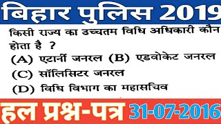 Previous year question( 31-07-2016) Bihar Police Constable 2019