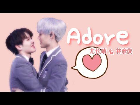 【FMV】 Adore (宠爱) You Zhangjing (尤长靖 ) ♡ Lin Yanjun (林彦俊) Moments