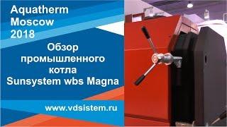 Смотреть видео Обзор твердотопливного котла высокой мощности Sunsystem WBS MAGNA Выставка Aquatherm Москва 2018г онлайн