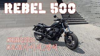 혼다 레블 500 시승기(Honda Rebel 500 test ride)