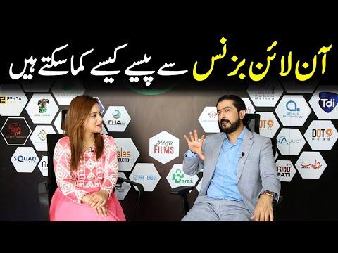 How to make Money with Online Business | Shakeel Ahmad Meer | Ruhma Irfan Malik