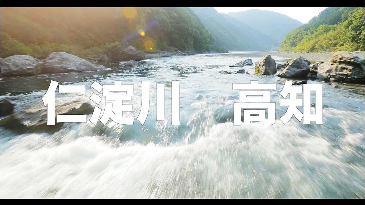 【空の旅#129】「仁淀川がゴツゴツしてきたよ!」空撮・たごてるよし 仁淀川_Kochi aerial